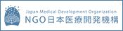 NGO日本医療開発機構リンク